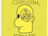 Ilustracja przedstawiająca logo konkursu